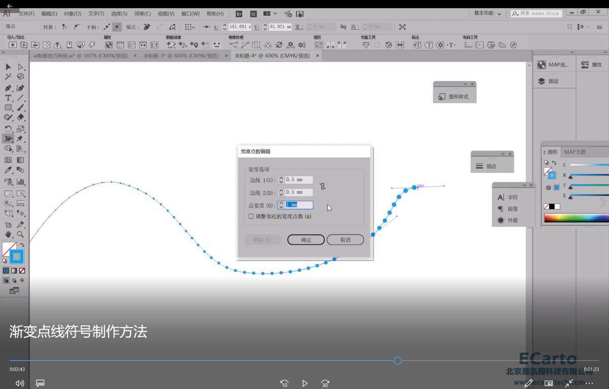 【AI制图技术】消失河段(渐变点线)符号制作